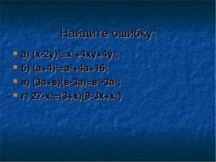 Найдите ошибку: а) (x-2y)2=x2+4xy+4y2; б) (а+4)2=а2+4а+16; в) (3а+в)(в-3а)=в