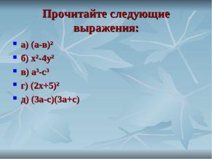Прочитайте следующие выражения: а) (а-в)2 б) х2-4у2 в) а3-с3 г) (2х+5)2 д) (3