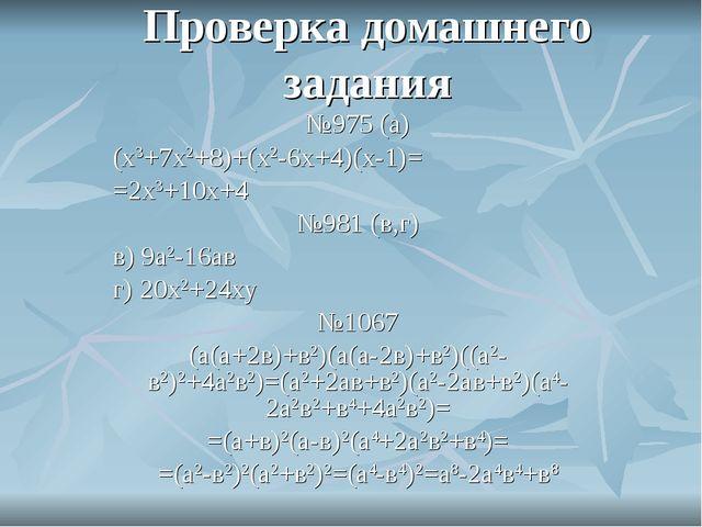 Проверка домашнего задания №975 (а) (х3+7х2+8)+(х2-6х+4)(х-1)= =2х3+10х+4 №98...