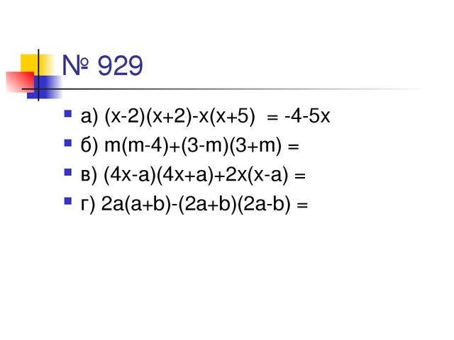 № 929 а) (х-2)(х+2)-х(х+5) = -4-5х б) m(m-4)+(3-m)(3+m) = в) (4х-а)(4х+а)+2х(...