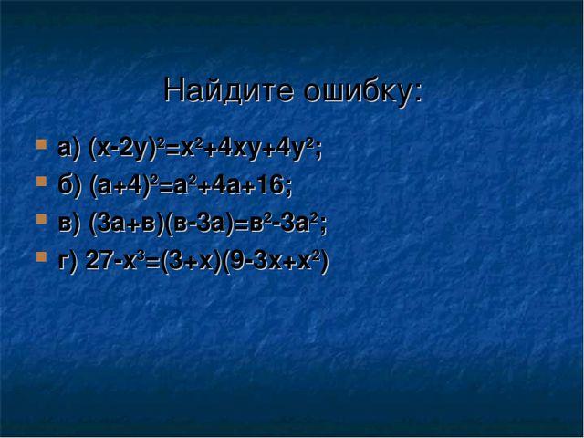 Найдите ошибку: а) (x-2y)2=x2+4xy+4y2; б) (а+4)2=а2+4а+16; в) (3а+в)(в-3а)=в...