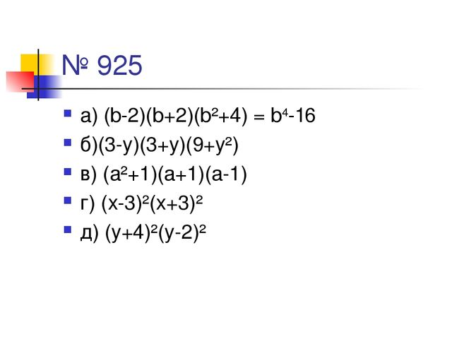 № 925 а) (b-2)(b+2)(b²+4) = b4-16 б)(3-у)(3+у)(9+у²) в) (а²+1)(а+1)(а-1) г) (...