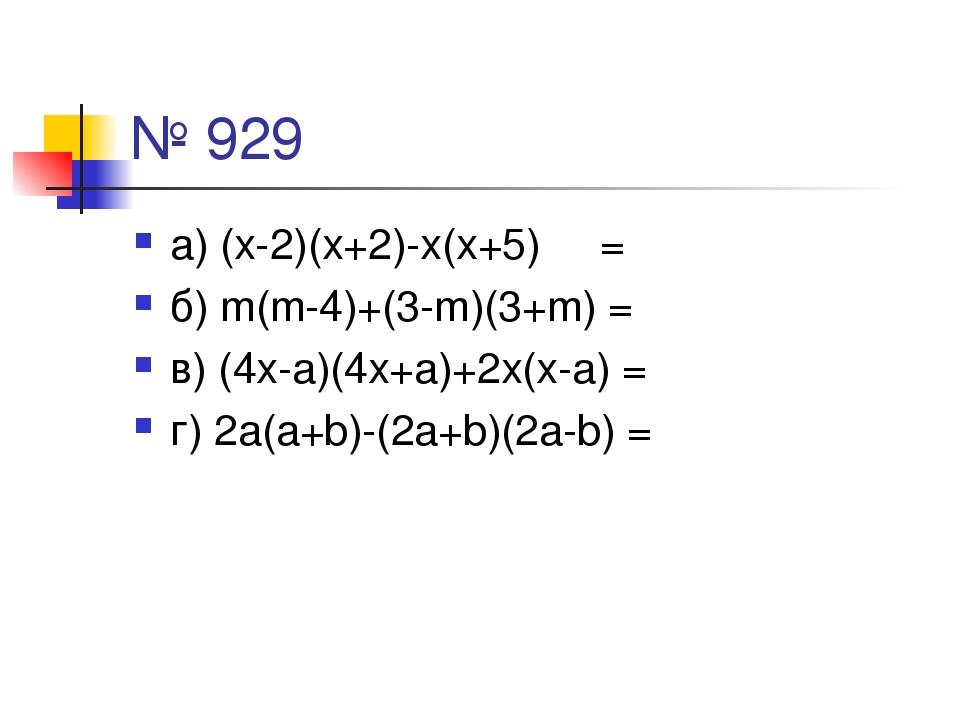 № 929 а) (х-2)(х+2)-х(х+5) = б) m(m-4)+(3-m)(3+m) = в) (4х-а)(4х+а)+2х(х-а) =...