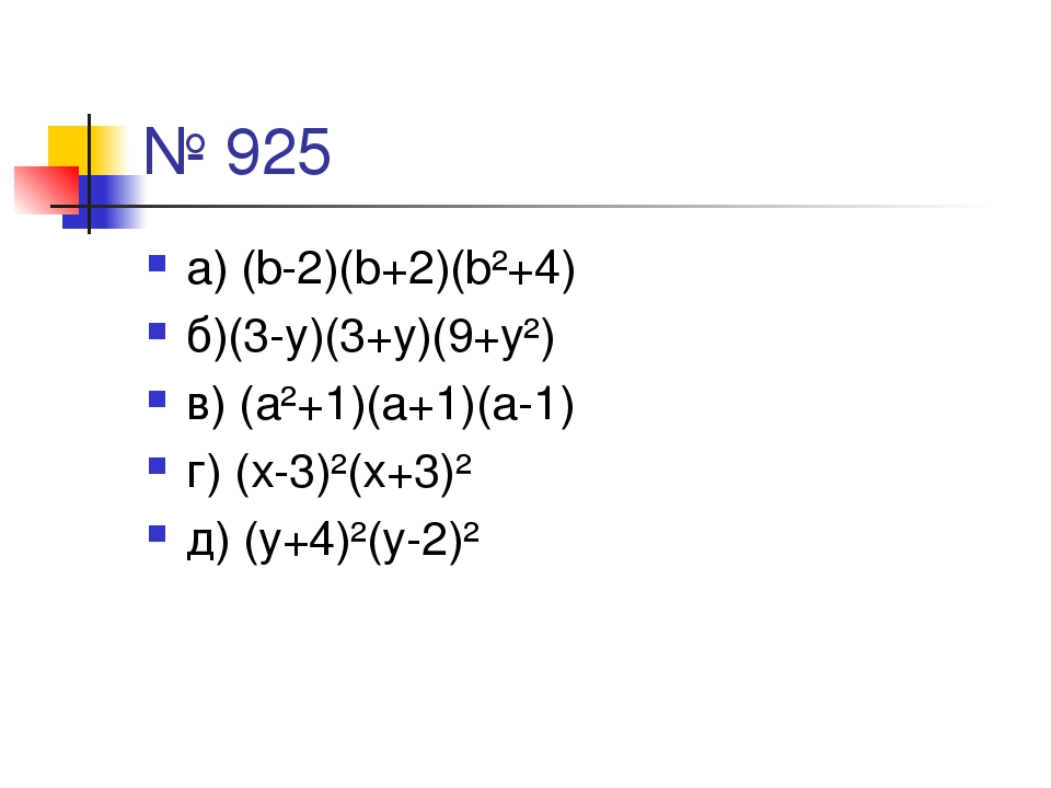 № 925 а) (b-2)(b+2)(b²+4) б)(3-у)(3+у)(9+у²) в) (а²+1)(а+1)(а-1) г) (х-3)²(х+...