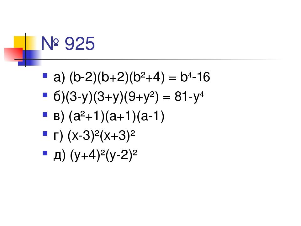 № 925 а) (b-2)(b+2)(b²+4) = b4-16 б)(3-у)(3+у)(9+у²) = 81-у4 в) (а²+1)(а+1)(а...