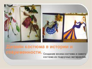 Дизайн костюма в истории и современности. Создание эскиза костюма и самого ко