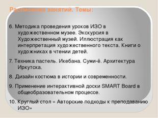 Расписание занятий. Темы: 6. Методика проведения уроков ИЗО в художественном