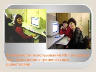 Возможности использования ИКТ на уроках Изо. Знакомство с графическими редакт