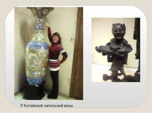 У Китайской напольной вазы. У Китайской напольной вазы.
