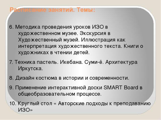 Расписание занятий. Темы: 6. Методика проведения уроков ИЗО в художественном...