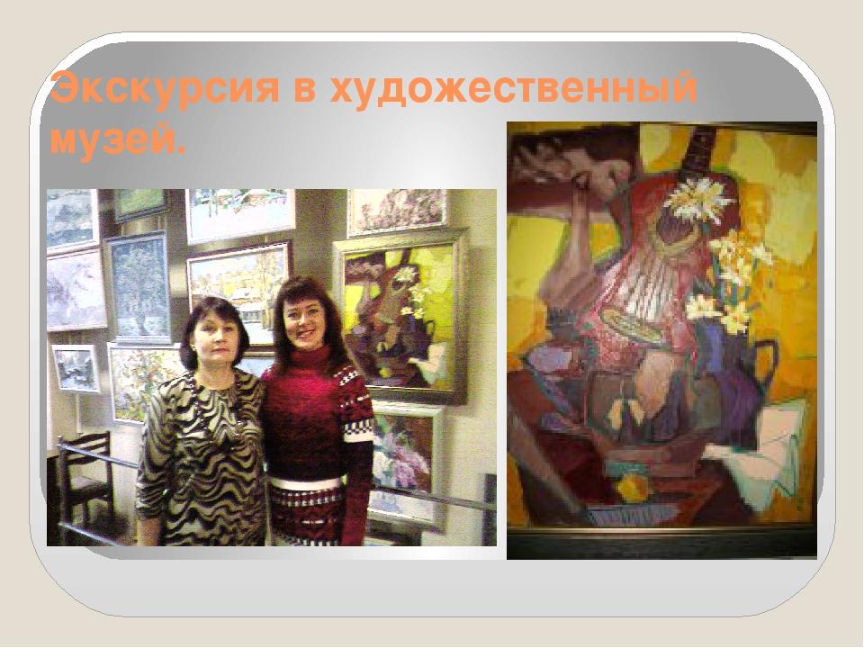 Экскурсия в художественный музей.