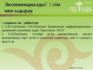 Қолданылған әдебиеттер: 1. Е.М.Аксененко, Г.М.Чуванова. Применение дифференци