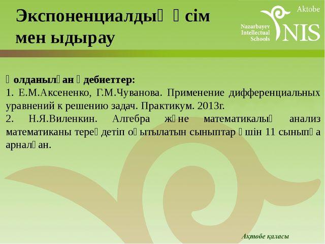 Қолданылған әдебиеттер: 1. Е.М.Аксененко, Г.М.Чуванова. Применение дифференци...