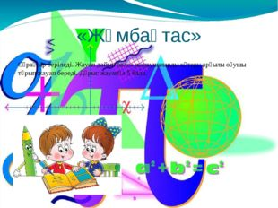 Н.Ә. Назарбаев өзінің «Тәуелсіздік толғауы» еңбегінде әрбір жас буынның жүрег