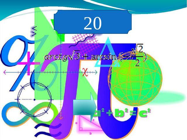 2 сұрақ Фунциясының анықталу облысын тап