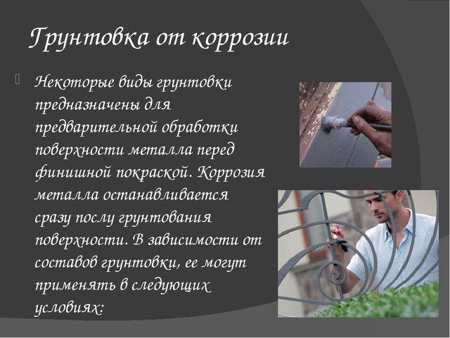 Грунтовка от коррозии Некоторые виды грунтовки предназначены для предваритель...
