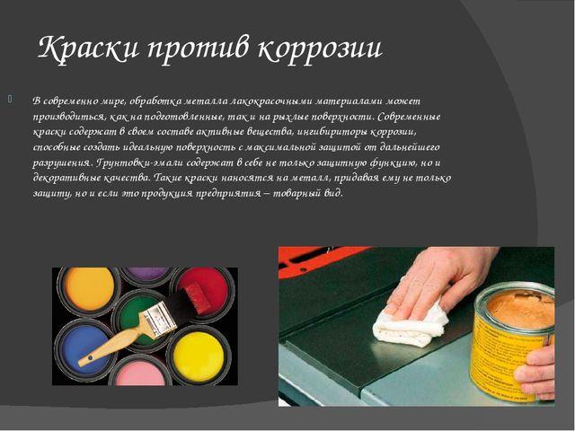 Краски против коррозии В современно мире, обработка металла лакокрасочными ма...