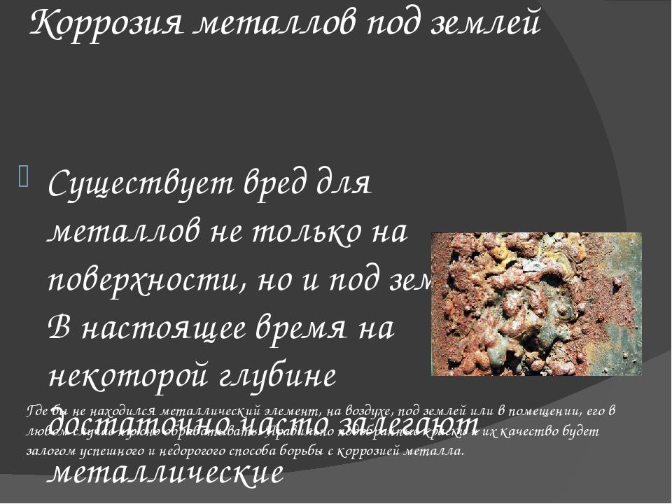 Коррозия металлов под землей Существует вред для металлов не только на поверх...