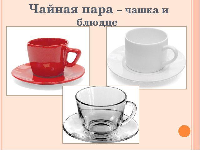 Чайная пара – чашка и блюдце