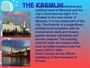 THE KREMLIN The Kremlin is the historical and political heart оf Moscow and