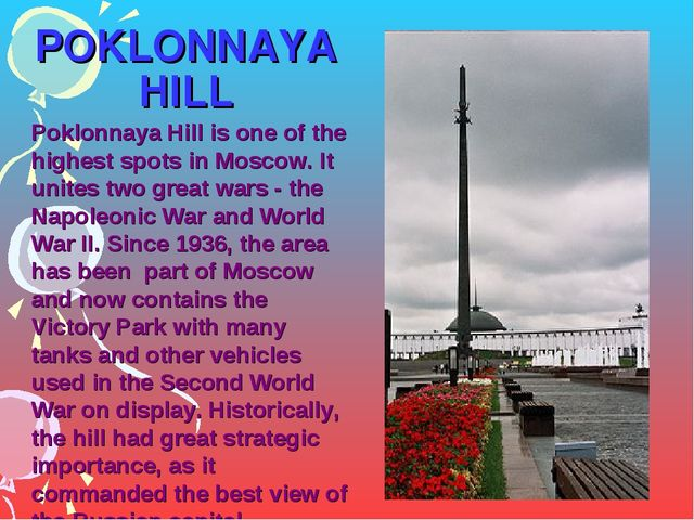 POKLONNAYA HILL Poklonnaya Hill is one of the highest spots in Moscow. It uni...