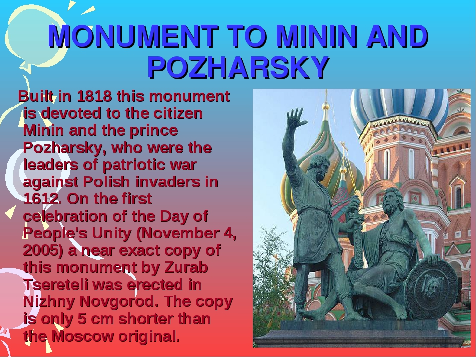 MONUMENT TO MININ AND POZHARSKY Built in 1818 this monument is devoted to the...