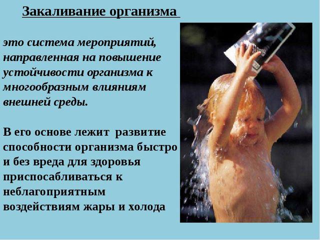 Закаливание организма это система мероприятий, направленная на повышение усто...