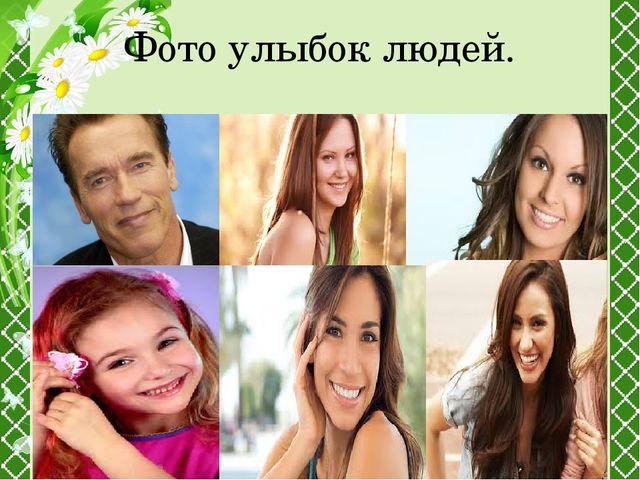 Фото улыбок людей.