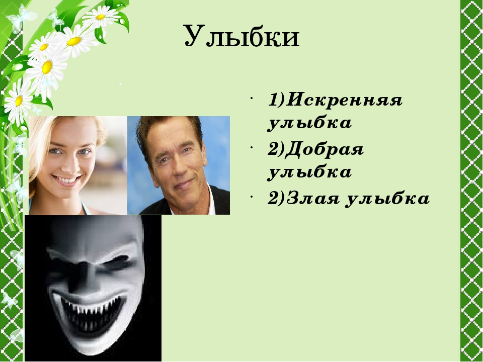 Улыбки 1)Искренняя улыбка 2)Добрая улыбка 2)Злая улыбка