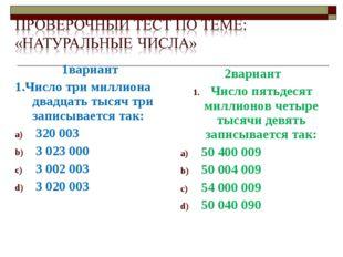 1вариант 1.Число три миллиона двадцать тысяч три записывается так: 320 003 3