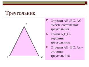 Треугольник Отрезки АВ ,ВС. АС вместе составляют треугольник Точки А,В,С- вер