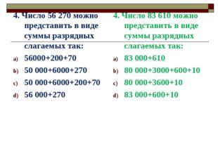 4. Число 56 270 можно представить в виде суммы разрядных слагаемых так: 56000