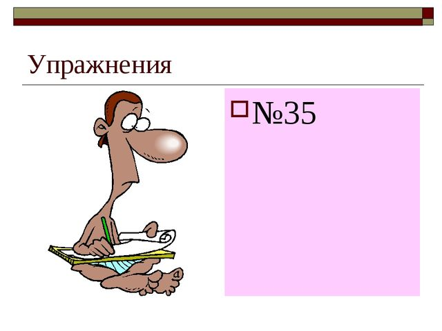Упражнения №35