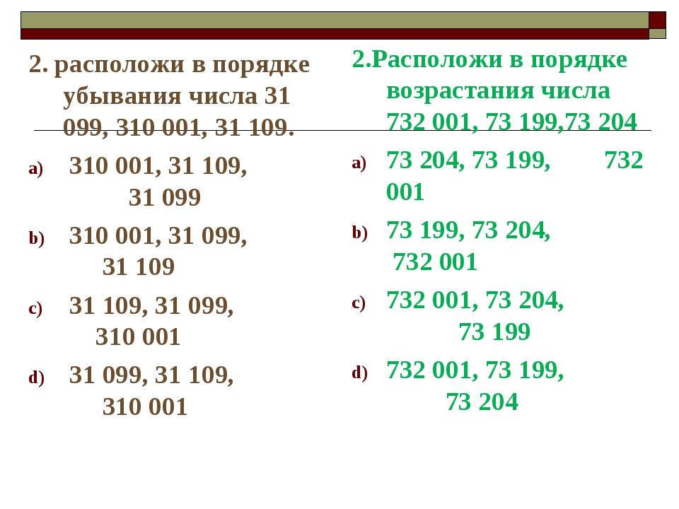 2. расположи в порядке убывания числа 31 099, 310 001, 31 109. 310 001, 31 10...