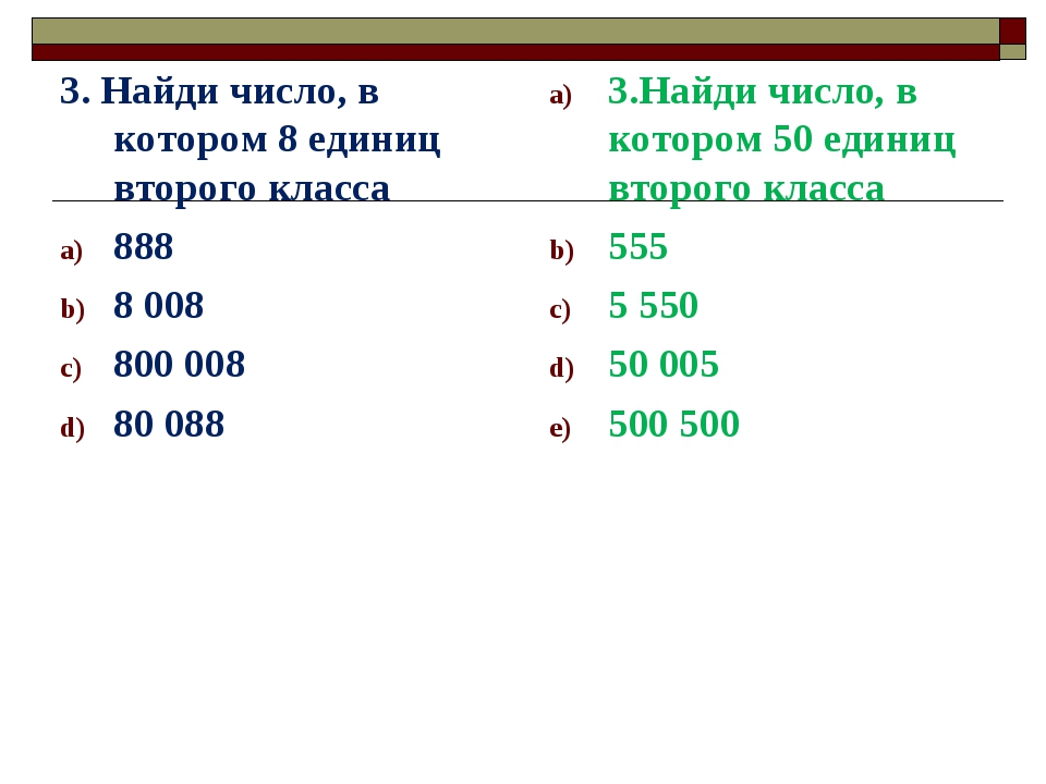 3. Найди число, в котором 8 единиц второго класса 888 8 008 800 008 80 088 3....