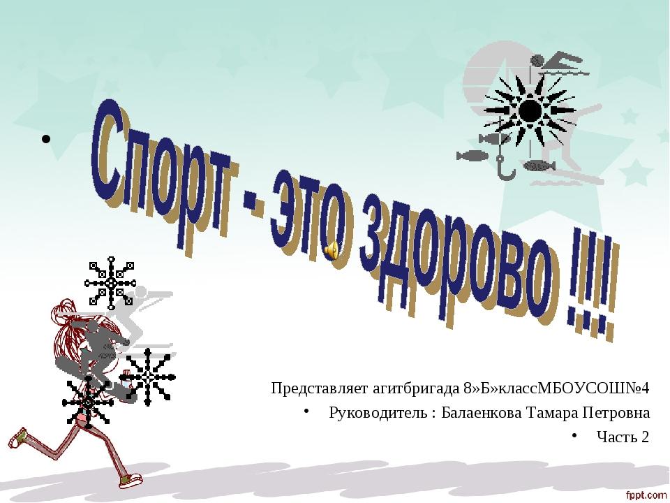 Представляет агитбригада 8»Б»классМБОУСОШ№4 Руководитель : Балаенкова Тамара...