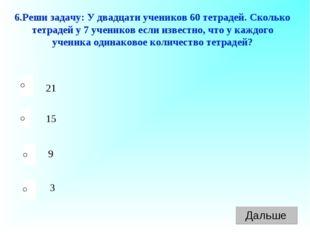 21 9 3 15 6.Реши задачу: У двадцати учеников 60 тетрадей. Сколько тетрадей у