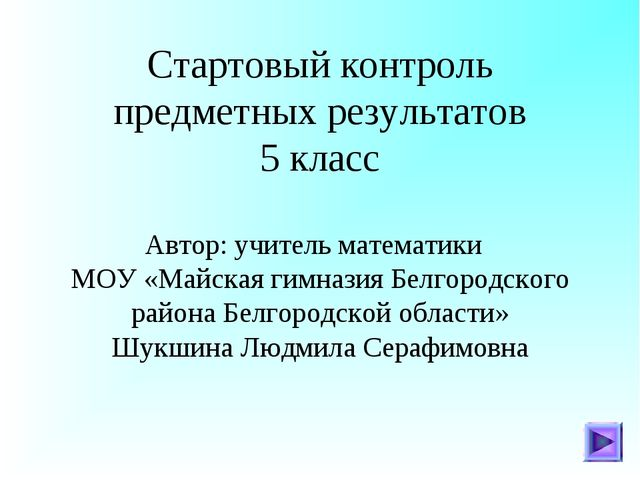 Стартовый контроль предметных результатов 5 класс Автор: учитель математики М...