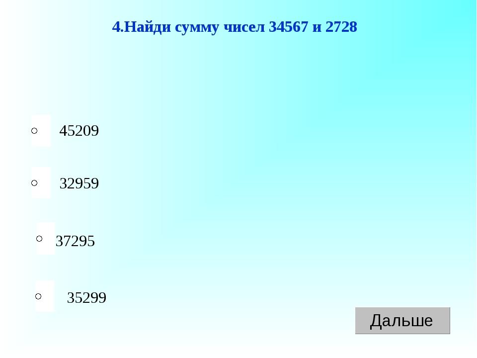 37295 32959 35299 45209 4.Найди сумму чисел 34567 и 2728