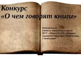Конкурс «О чем говорят книги» Подготовила учитель начальных классов МОУ «Школ