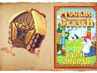 Сказка Ш. Перро «Красная …» 2. Рассказ Д. Мамина – Сибиряка «Серая …» 3. Рас