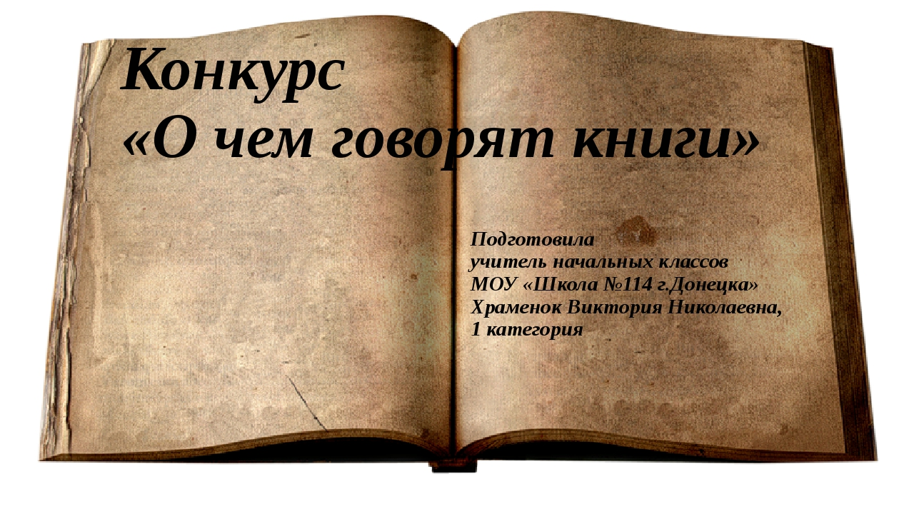 Конкурс «О чем говорят книги» Подготовила учитель начальных классов МОУ «Школ...