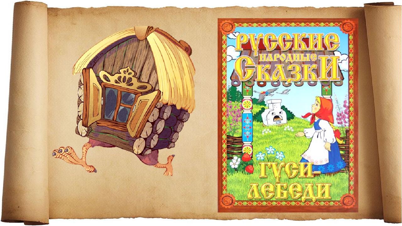 Сказка Ш. Перро «Красная …» 2. Рассказ Д. Мамина – Сибиряка «Серая …» 3. Рас...