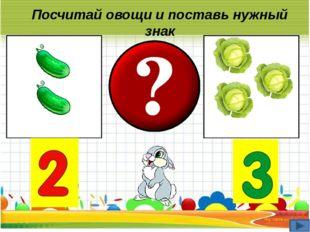 Посчитай овощи и поставь нужный знак