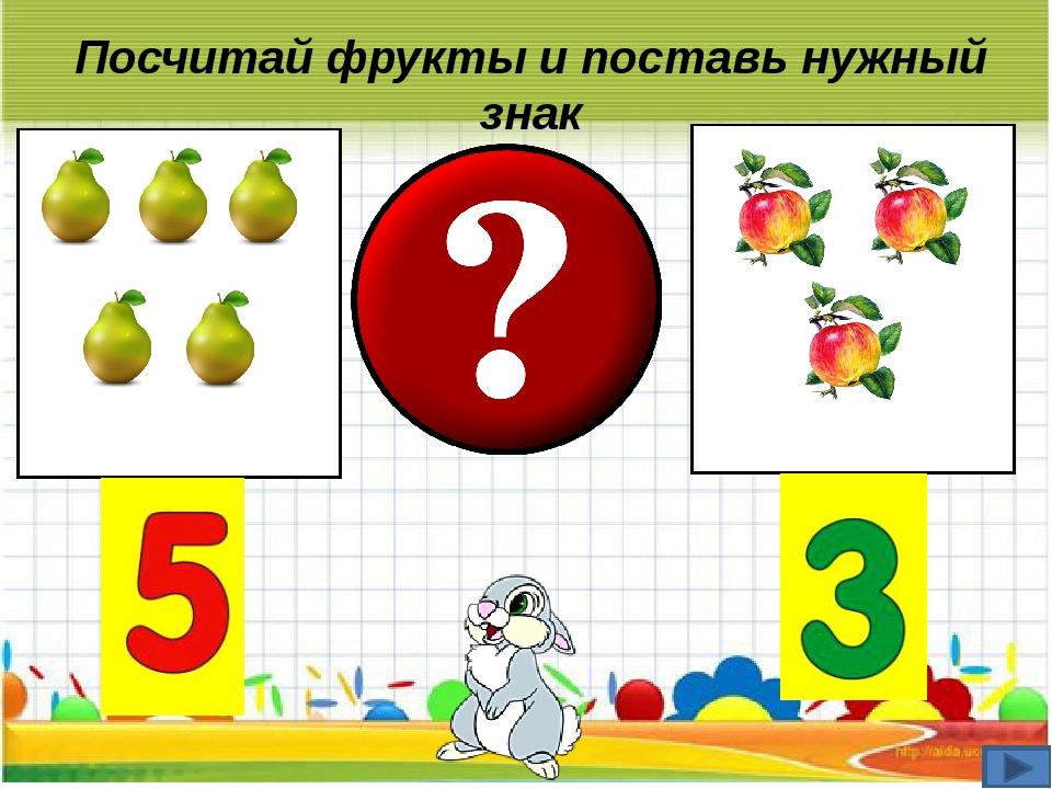 Посчитай фрукты и поставь нужный знак