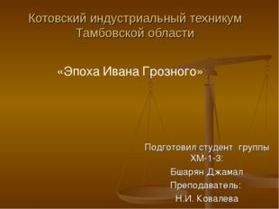 Подготовил студент группы ХМ-1-3: Бшарян Джамал Преподаватель: Н.И. Ковалева