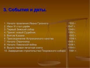 3. События и даты. 1. Начало правления Ивана Грозного 1533 г. 2. Иван IV стал