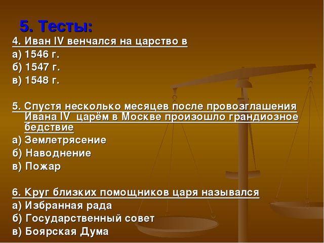 5. Тесты: 4. Иван IV венчался на царство в а) 1546 г. б) 1547 г. в) 1548 г. 5...