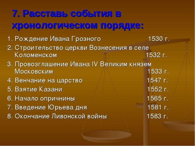 7. Расставь события в хронологическом порядке: 1. Рождение Ивана Грозного 153...