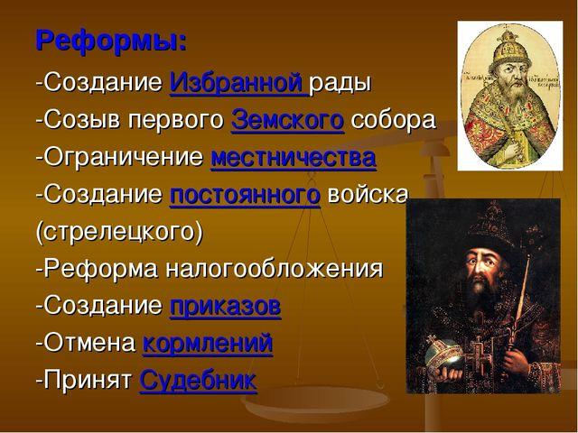 Реформы: -Создание Избранной рады -Созыв первого Земского собора -Ограничение...